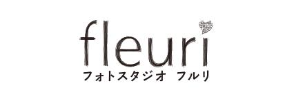 フォトスタジオ・フルリ 東京・子供写真館